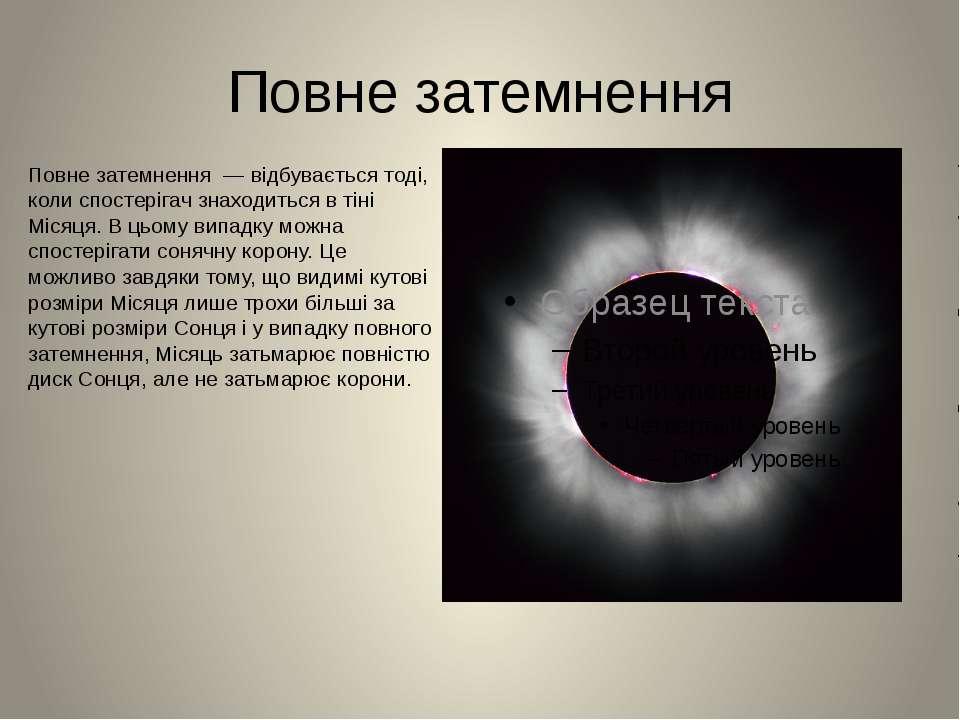 Повне затемнення Повне затемнення — відбувається тоді, коли спостерігач знахо...