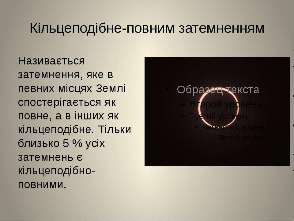 Кільцеподібне-повним затемненням Називається затемнення, яке в певних місцях ...