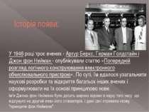 Історія появи: У 1946 році троє вчених - Артур Беркс, Герман Голдстайн і Джон...