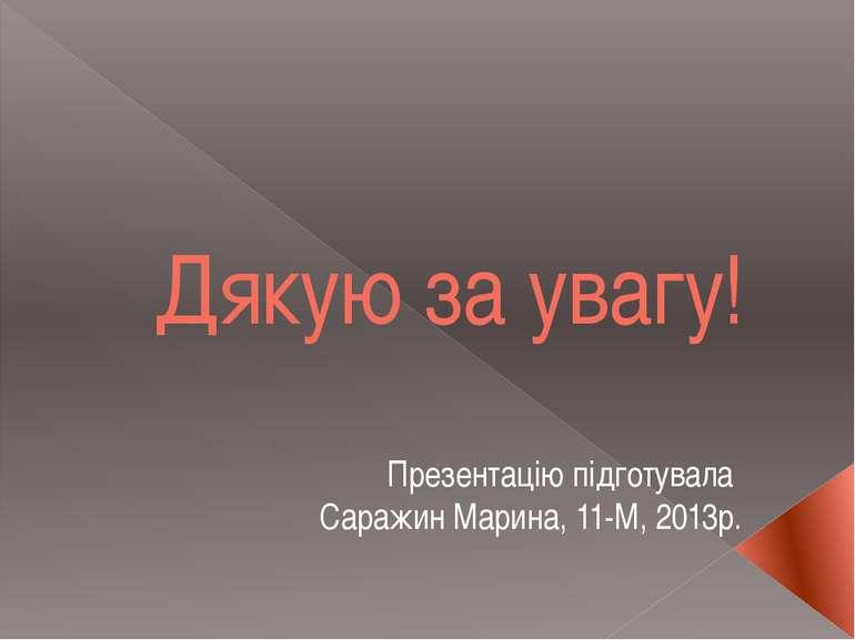 Дякую за увагу! Презентацію підготувала Саражин Марина, 11-М, 2013р.
