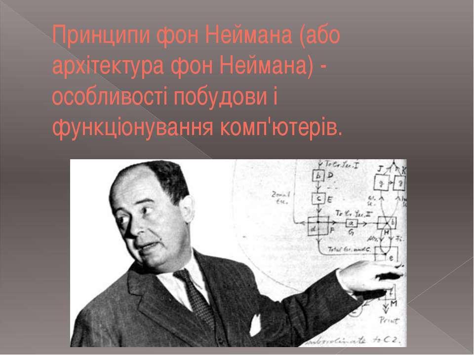 Принципи фон Неймана (або архітектура фон Неймана) - особливості побудови і ф...