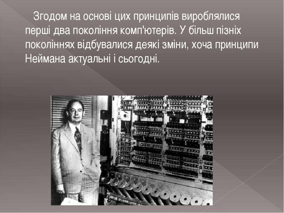 Згодом на основі цих принципів вироблялися перші два покоління комп'ютерів. У...