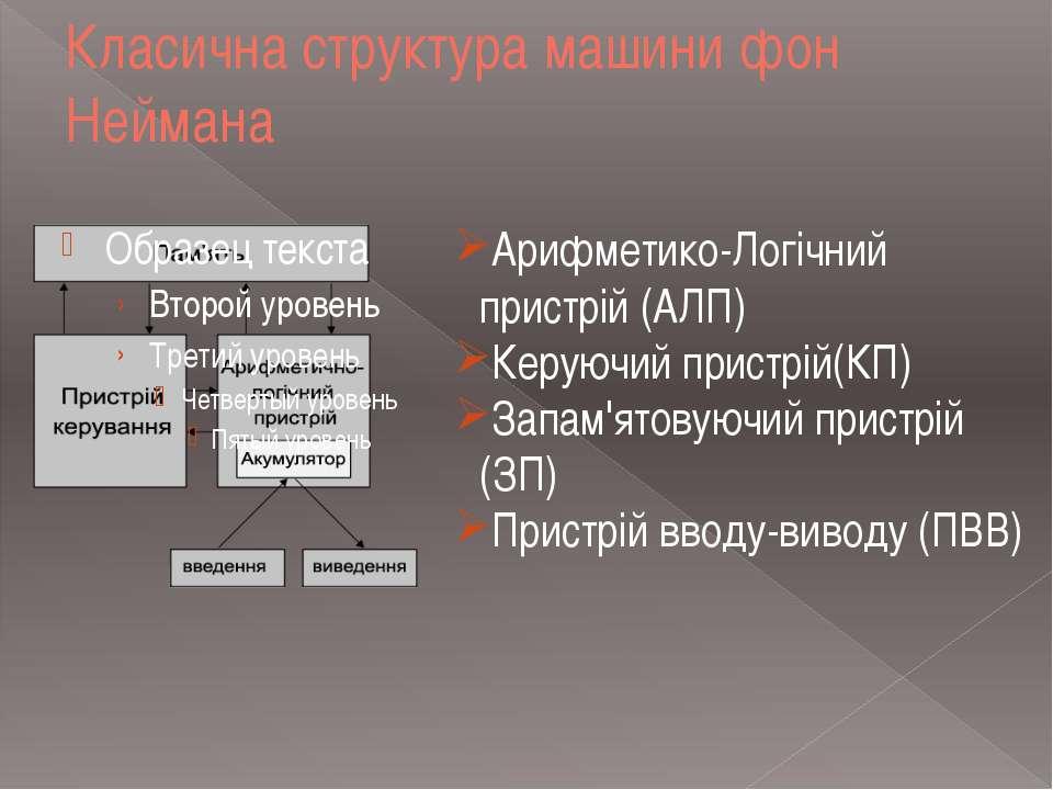 Класична структура машини фон Неймана Арифметико-Логічний пристрій (АЛП) Керу...