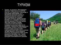 ТУРИЗМ Туризм - це діяльність, безпосередньо пов'язана з відпочинком, дозвілл...