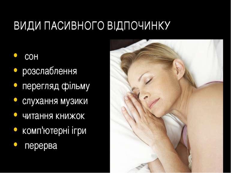 ВИДИ ПАСИВНОГО ВІДПОЧИНКУ сон розслаблення перегляд фільму слухання музики чи...
