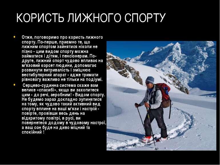 КОРИСТЬ ЛИЖНОГО СПОРТУ Отже, поговоримо про користь лижного спорту. По-перше,...