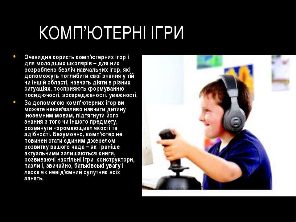 КОМП'ЮТЕРНІ ІГРИ Очевидна користь комп'ютерних ігор і для молодших школярів –...