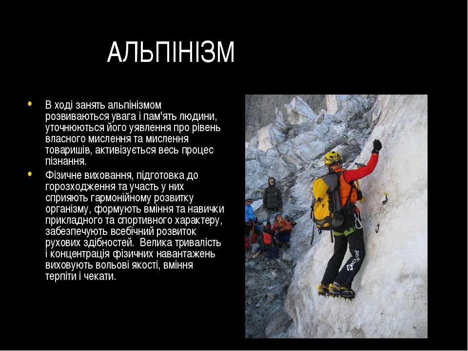 АЛЬПІНІЗМ В ході занять альпінізмом розвиваються увага і пам'ять людини, уточ...