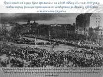 Проголошення злуки було призначено на 12:00 годину 22 січня 1919 року, тобто ...
