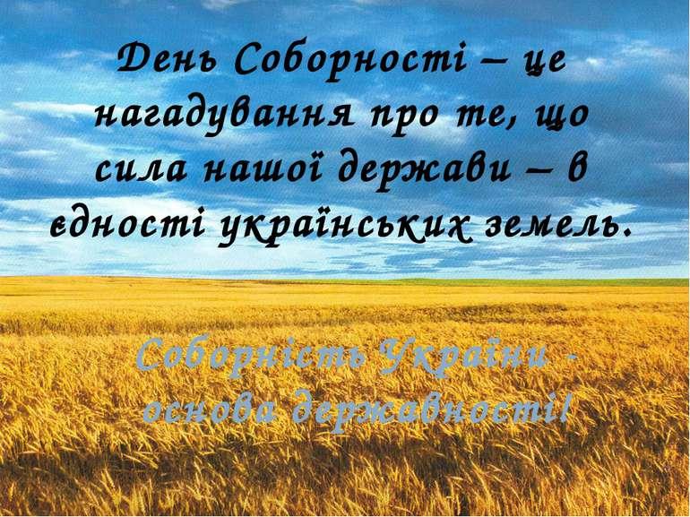 День Соборності – це нагадування про те, що сила нашої держави – в єдності ук...