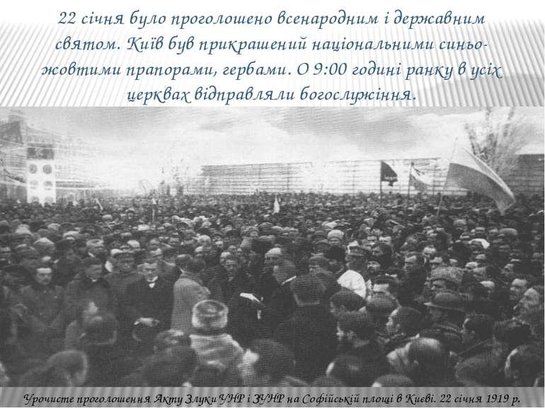 22 січня було проголошено всенародним і державним святом. Київ був прикрашени...