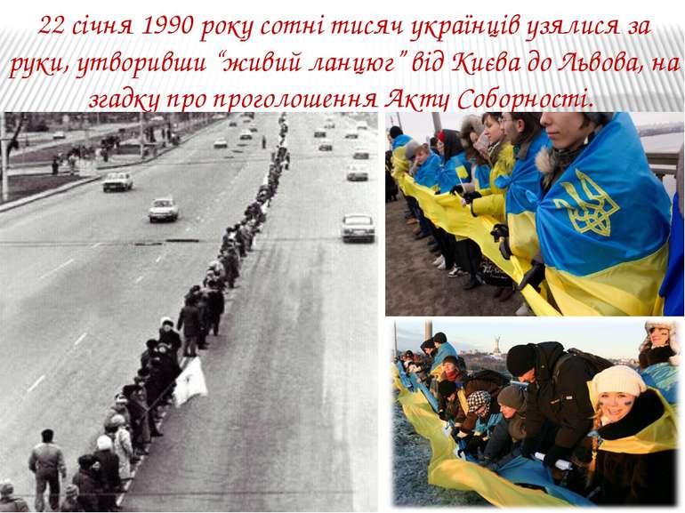 """22 січня 1990 року сотні тисяч українців узялися за руки, утворивши """"живий ла..."""