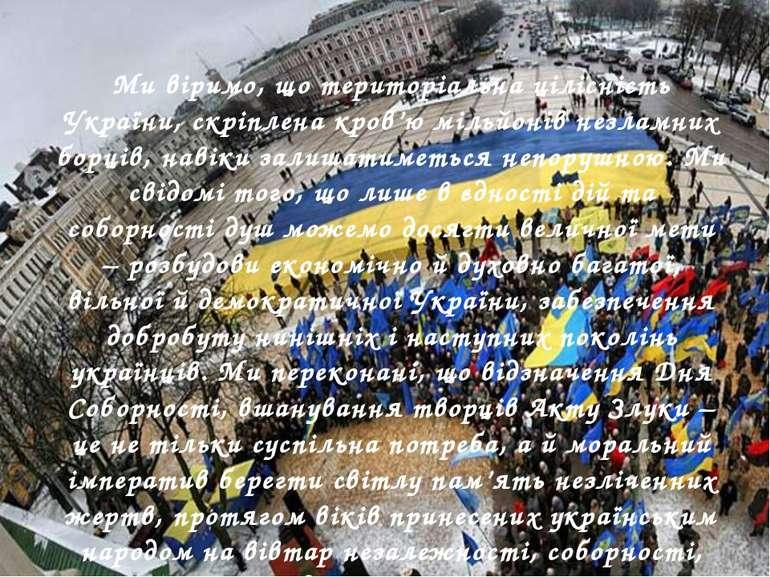 Ми віримо, що територіальна цілісність України, скріплена кров'ю мільйонів не...