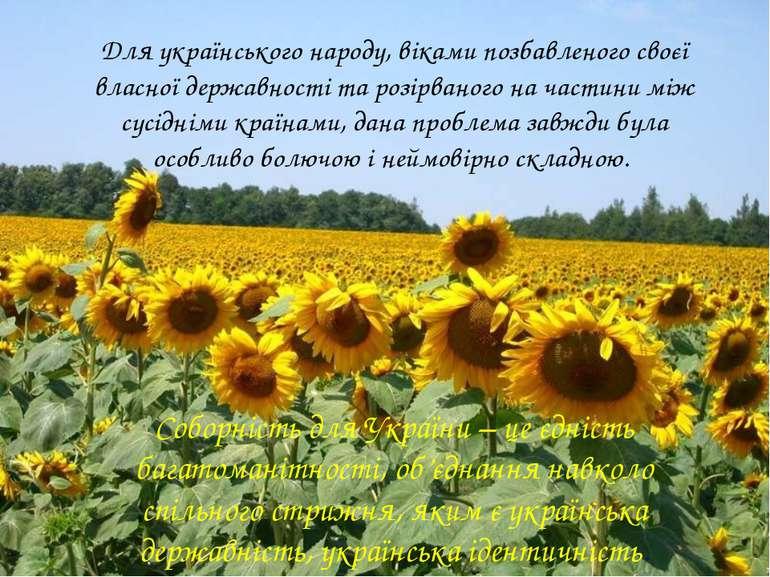 Для українського народу, віками позбавленого своєї власної державності та роз...