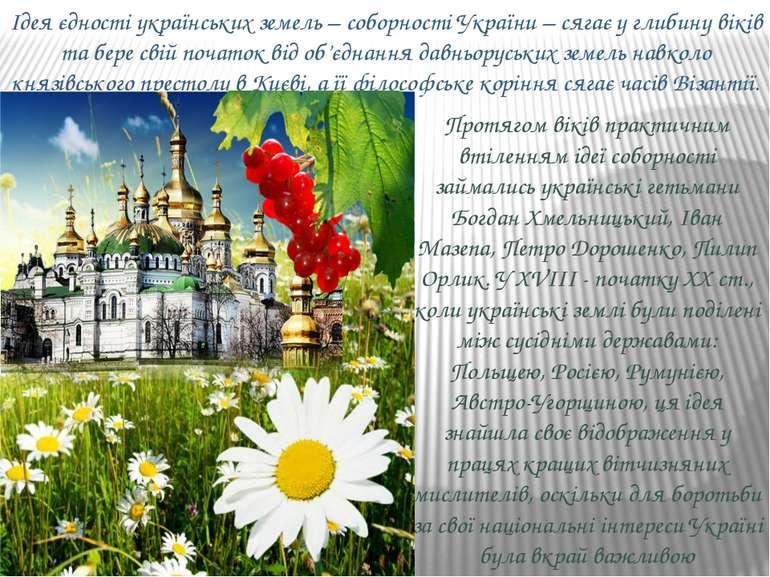 Ідея єдності українських земель – соборності України – сягає у глибину віків ...