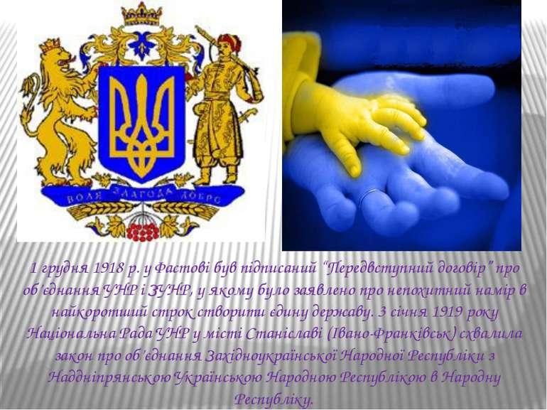 """1 грудня 1918 р. у Фастові був підписаний """"Передвступний договір"""" про об'єдна..."""