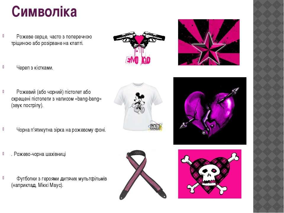 Символіка Рожеве серце, часто з поперечною тріщиною або розірване на клапті. ...