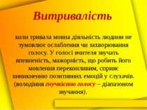 Витривалість коли тривала мовна діяльність людини не зумовлює ослаблення чи з...