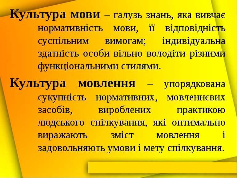 Культура мови – галузь знань, яка вивчає нормативність мови, її відповідність...
