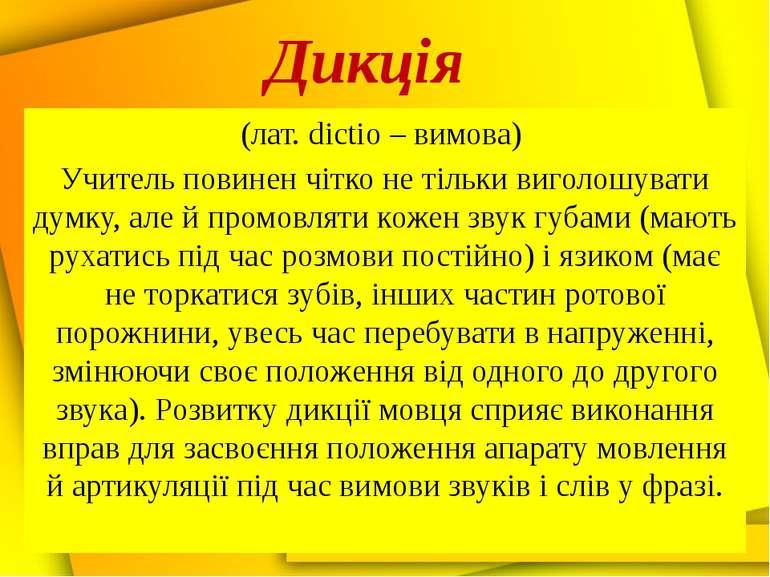Дикція (лат. dictio – вимова) Учитель повинен чітко не тільки виголошувати ду...