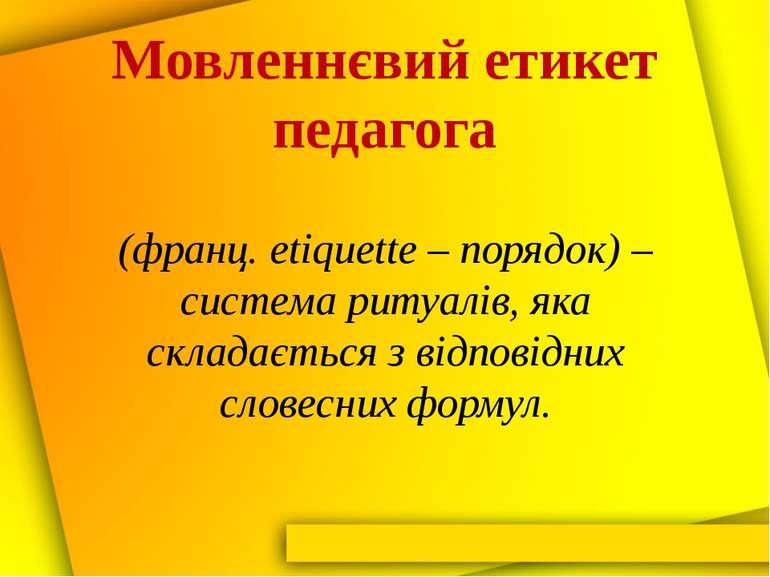 (франц. etiquette – порядок) – система ритуалів, яка складається з відповідни...