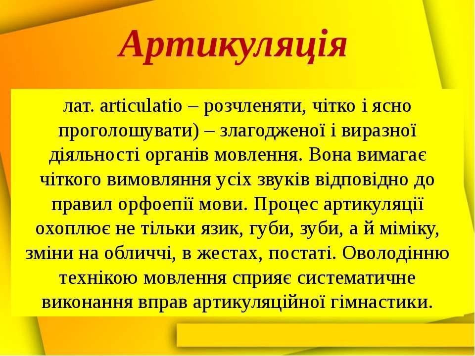 Артикуляція лат. articulatio – розчленяти, чітко і ясно проголошувати) – злаг...