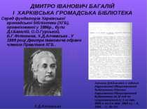 ДМИТРО ІВАНОВИЧ БАГАЛІЙ І ХАРКІВСЬКА ГРОМАДСЬКАБІБЛІОТЕКА Серед фундаторів ...