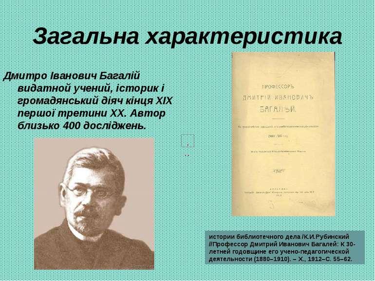 Загальна характеристика Дмитро Іванович Багалій видатной учений, історик і гр...