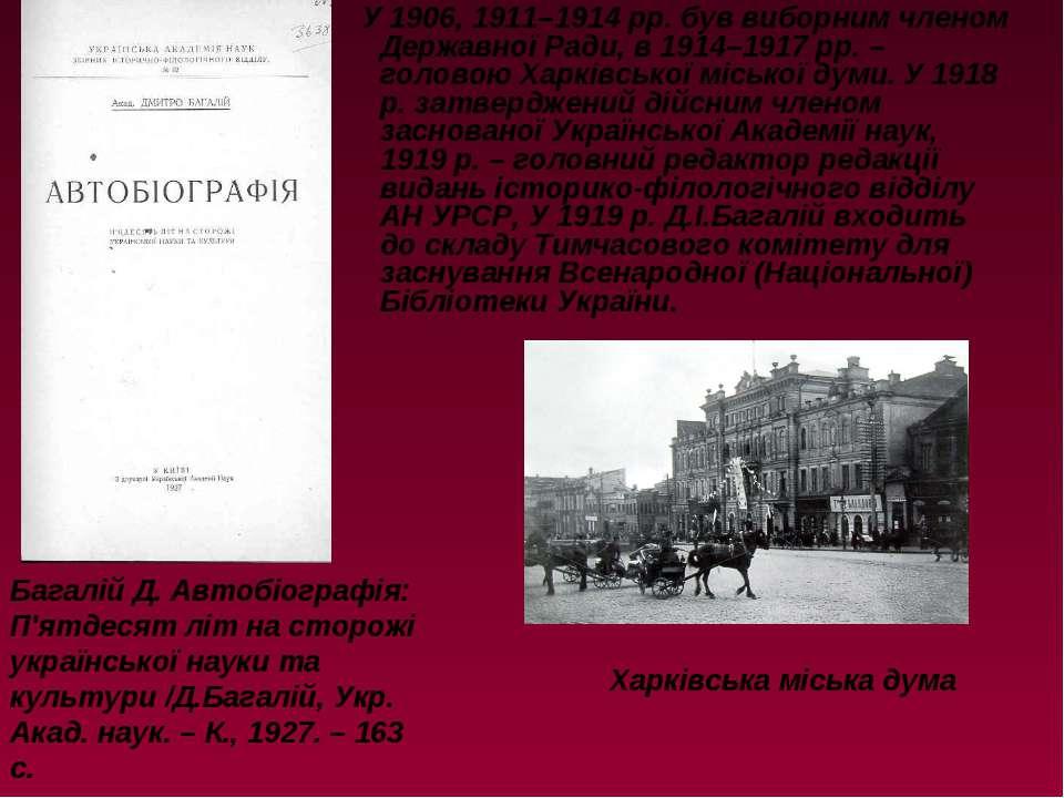 У 1906, 1911–1914 рр. був виборним членом Державної Ради, в 1914–1917 рр. – г...