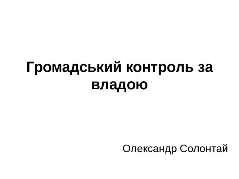 Громадський контроль за владою Олександр Солонтай