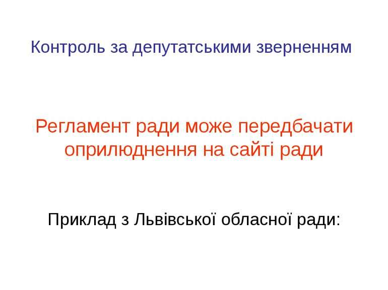 Регламент ради може передбачати оприлюднення на сайті ради Приклад з Львівськ...