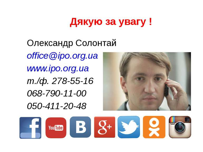 Дякую за увагу ! Олександр Солонтай office@ipo.org.ua www.ipo.org.ua т./ф. 27...