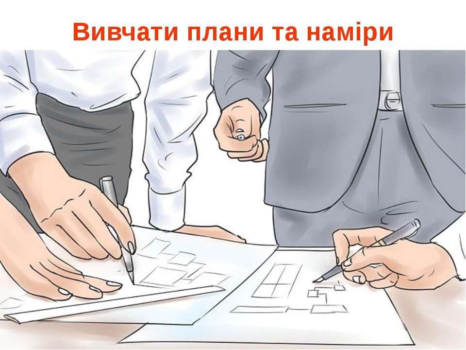 Вивчати плани та наміри