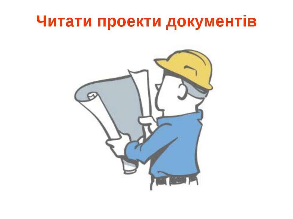 Читати проекти документів