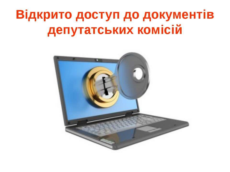 Відкрито доступ до документів депутатських комісій