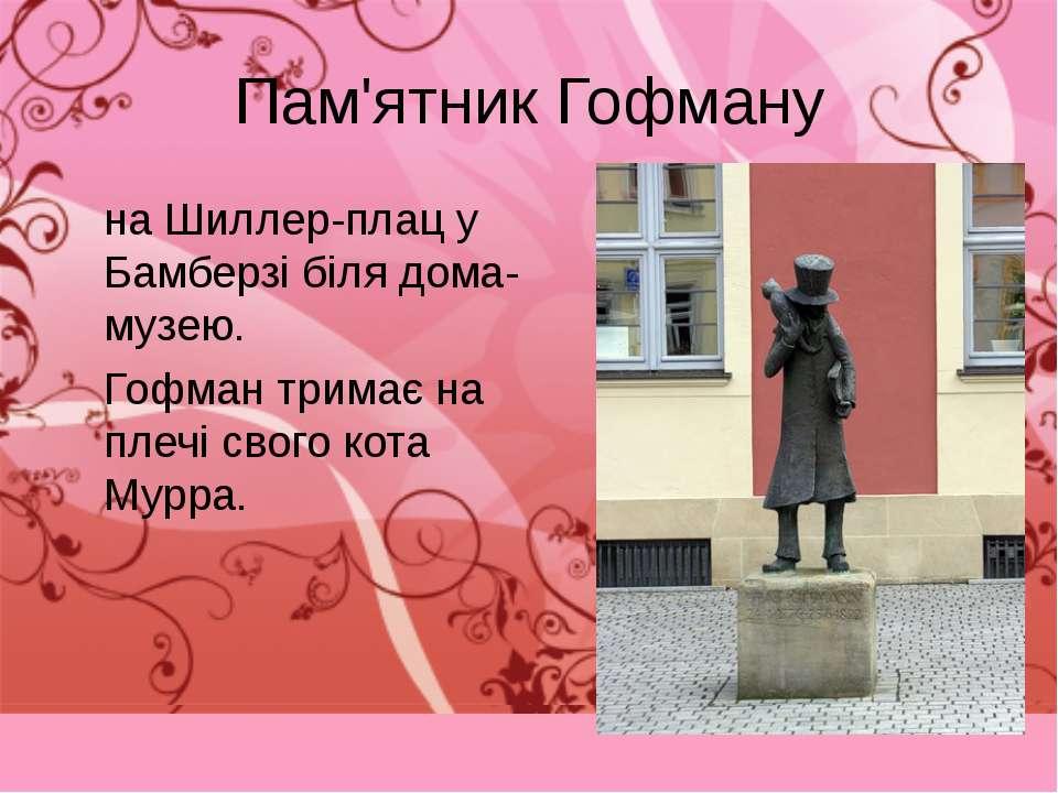 Пам'ятник Гофману на Шиллер-плац у Бамберзі біля дома-музею. Гофман тримає на...