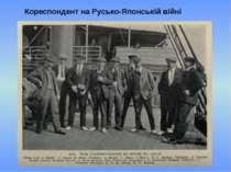Кореспондент на Русько-Японській війні