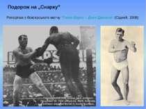 """Подорож на """"Снарку"""" Репортаж з боксерського матчу """"Томмі Бернс – Джек Джонсон..."""