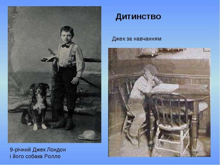 Дитинство 9-річний Джек Лондон і його собака Ролло Джек за навчанням