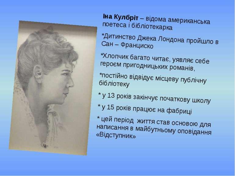 Іна Кулбріт – відома американська поетеса і бібліотекарка *Дитинство Джека Ло...