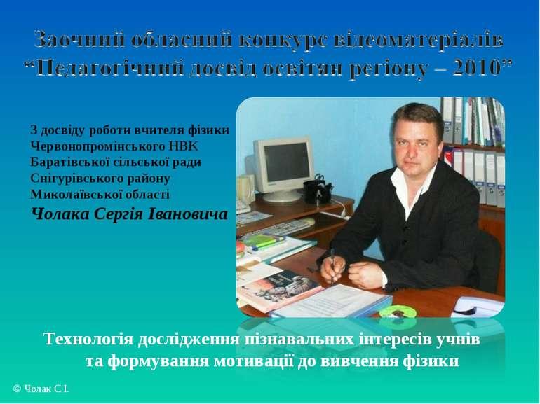 З досвіду роботи вчителя фізики Червонопромінського НВК Баратівської сільсько...