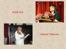 Марта Томенко Алла Кох