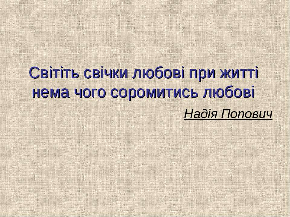Світіть свічки любові при житті нема чого соромитись любові Надія Попович
