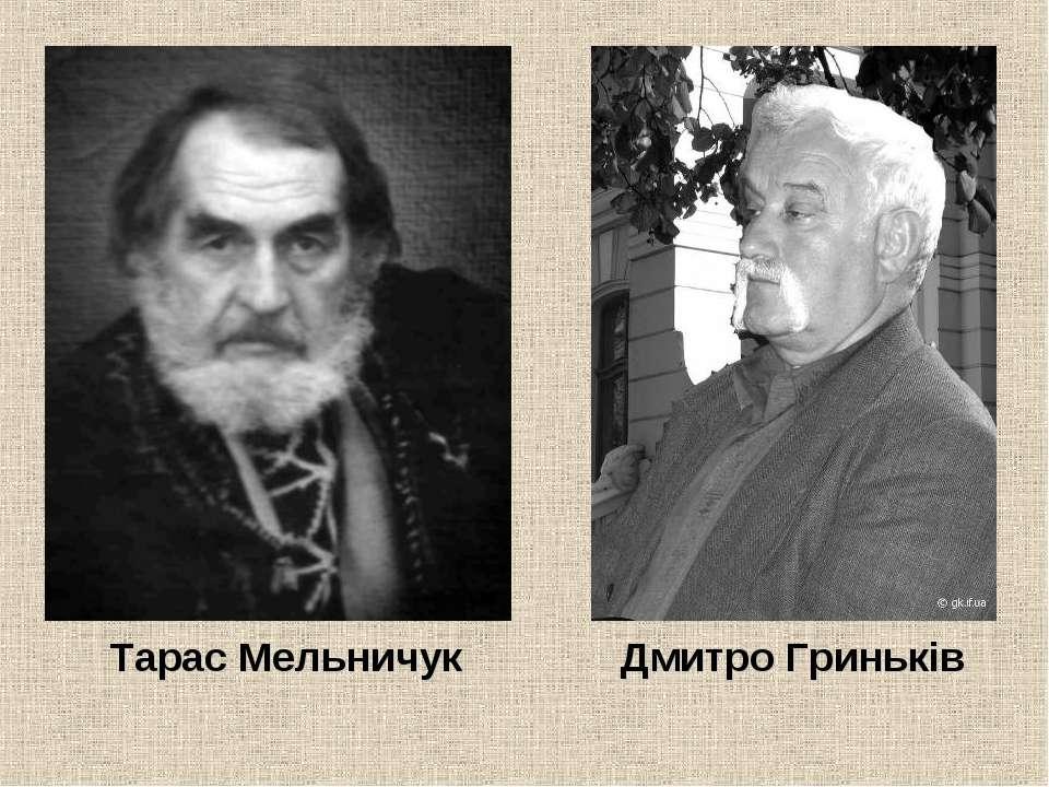 Тарас Мельничук Дмитро Гриньків