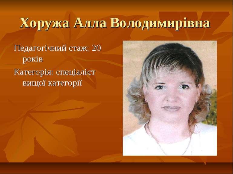 Хоружа Алла Володимирівна Педагогічний стаж: 20 років Категорія: спеціаліст в...