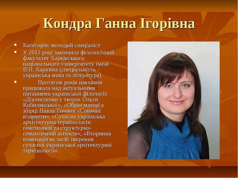 Кондра Ганна Ігорівна Категорія: молодий спеціаліст У 2011 році закінчила філ...