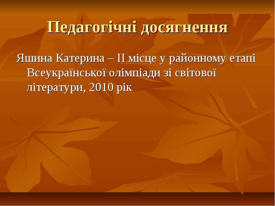 Педагогічні досягнення Яшина Катерина – ІІ місце у районному етапі Всеукраїнс...