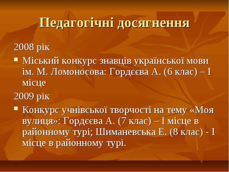 Педагогічні досягнення 2008 рік Міський конкурс знавців української мови ім. ...
