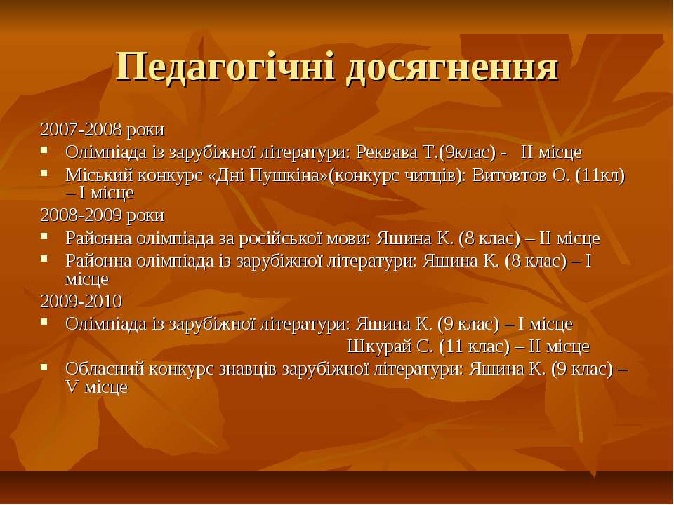 Педагогічні досягнення 2007-2008 роки Олімпіада із зарубіжної літератури: Рек...