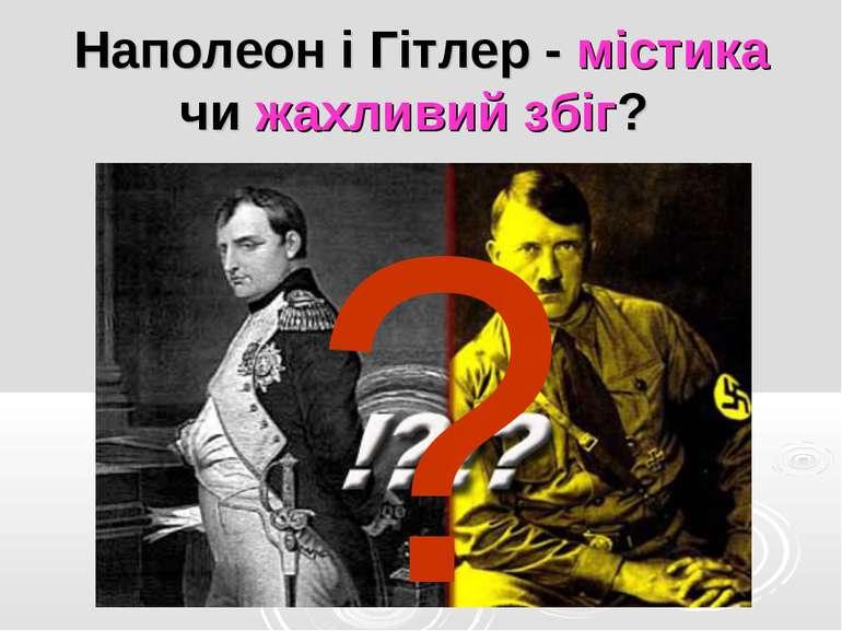 Наполеон і Гітлер - містика чи жахливий збіг? ?
